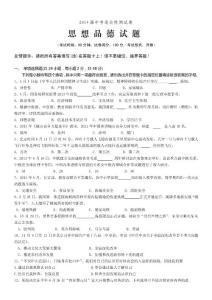 2014届中考政治模拟卷(含答案&#41..