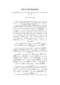 铜仁市土地利用总体规划