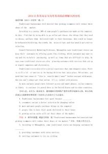 江苏省南京市2014高考英语..