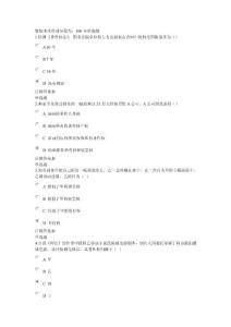 浙大远程教育2014年秋知识产权法在线作业答案一