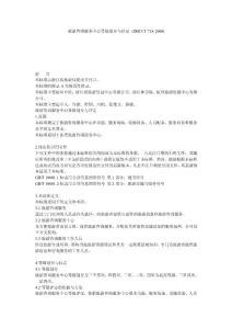 浙江 旅游咨询服务中心等级划分与评定 (DB33 T 718-2008)