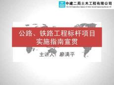 公路、铁路工程标杆项目实施指南宣贯_图文