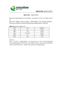 DIN 51130 地板防滑测试