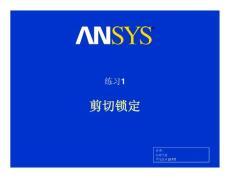 ANSYS车架分析