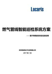 8燃气管线智能巡检定位管理..