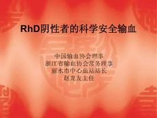 rh阴性安全输血 ppt课件
