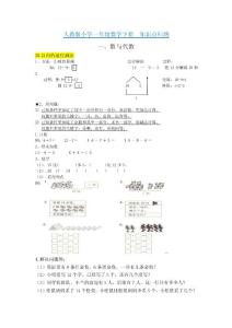 人教版小学一年级数学下册知识点总归纳(复习)