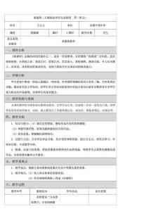 雨霖铃(人教版高中语文..