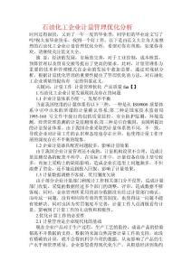 石油化工企业计量管理优化分析 .doc