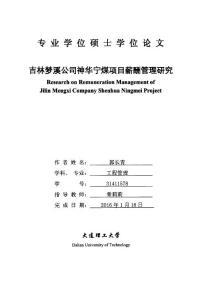 吉林梦溪公司神华宁煤项目薪酬管理研究