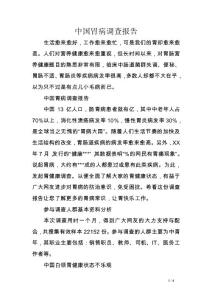 中国胃病调查报告