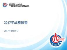 中海油(CNOOC)历年经营策略展望