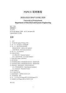 OrCAD PSpice简明教程