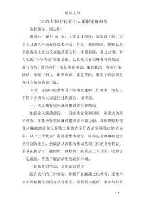 2017年银行行长个人述职述廉报告