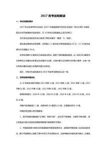 2017年高考北京卷《考试说明(化学&#..
