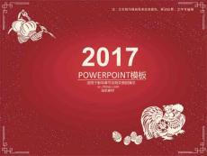 2017新年ppt模板(ppt2003版)_图文