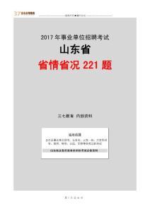 2017山东公务员考试 山东省省考 复习资料备考 山东省情省况221题