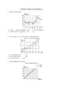 折线统计图教学效果检测练..