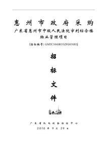 惠州市国土资源局信息网监理招标文件