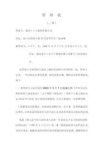 二审答辩状(农村土地经营权转让合同纠纷)
