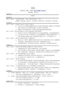 中英文对照(个人简历模..