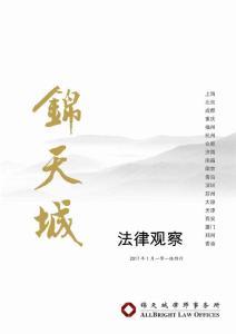 深圳市锦天城法律观察17年1月第一期特刊