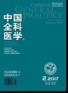 [整刊]《中国全科医学》2017年2月20日