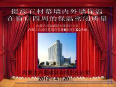 内蒙古兴泰建筑有限责任公司-提高石材幕墙内外墙保温QC小组