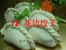 《阅读课文2 花边饺子课件》小学语文教科版五年级上册2509