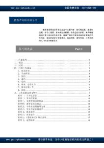 教育咨询师培训手册