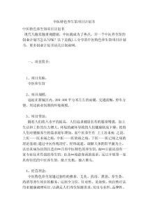 中醫特色養生館項目計劃書 (2)