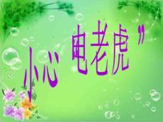 浙教版小学五年级上册品德与社会《小心