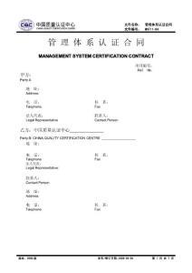 质量管理体系认证合同书.pdf