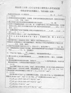 华东理工大学华东理工大学..