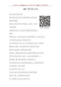 100个微信爆文标题