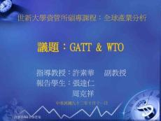 议题:GATT amp WTO