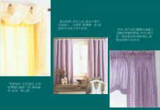 窗帘PPT