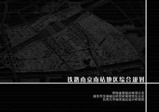 【PDF】阿特金斯-铁路南京南站地区综合规划-123页-2008