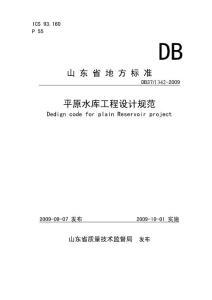《山东省平原水库工程设计..