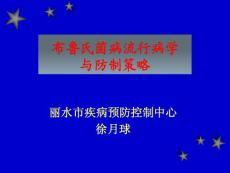 布鲁氏菌病流行病学与防制策略