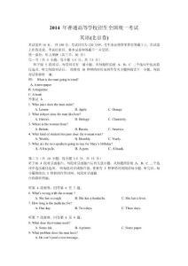 2017北京市英语卷文档版fd..