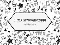 升龙天玺2室86㎡装修效果图..