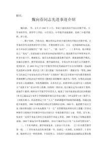 魏向春同志事迹介w绍xc..