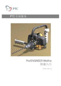 PROE官方快速入门教程.pdf