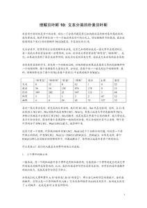 理解贝叶斯10 文本分类的朴素贝叶斯
