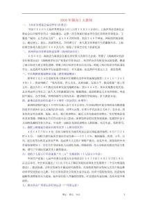 【最新精品】2011年中招考試時事政治素材 北師大版