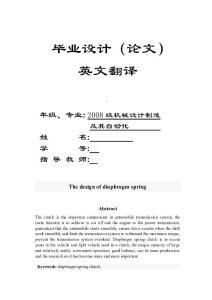 膜片弹簧的设计  毕业论文英文资料翻译