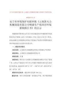 云南新天力机械制造有限公..