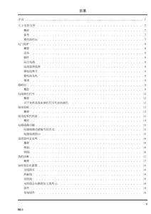 荣威350整车电路图手册.pdf