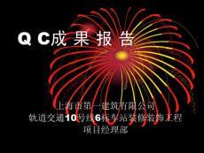 上海地铁车站装修工程QC成..